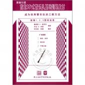 首套3D式管乐队基础训练教材:单簧管【原版引进】