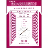 首套3D式管乐队基础训练教材:双簧管【原版引进】
