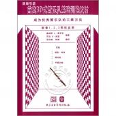 首套3D式管乐队基础训练教材:巴松【原版引进】