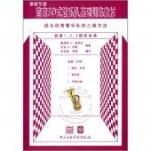首套3D式管乐队基础训练教材:低音(大号)【原版引进】