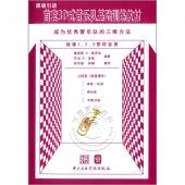 首套3D式管乐队基础训练教材:上低音(低音谱号)【原版引进】