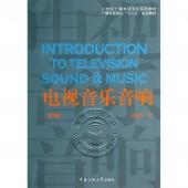 电视音乐音响【第2版】(附光盘)——21世纪广播电视专业实用教材