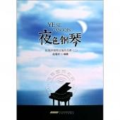 夜色钢琴:赵海洋钢琴改编作品集2(附MP3光盘)