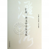 汇流:周文中音乐文集【电子版请询价】
