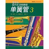 管乐队现代化训练教程:单簧管3【原版引进】