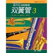 管乐队现代化训练教程:双簧管3【原版引进】