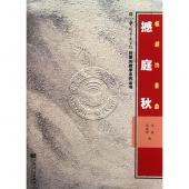 撼庭秋:板胡协奏曲——中国音乐学院科研与教学系列丛书