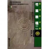 竹笛教程(二):圆滑音训练(附1CD光盘)【电子版请咨询】