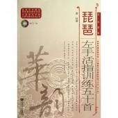 琵琶左手活指训练五十首【简、线谱版】(附1CD光盘)
