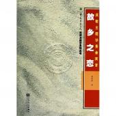 故乡之恋:民歌主题协奏曲两首——中国音乐学院科研与教学系列丛书
