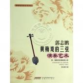 郭志鹏黄梅戏的三弦演奏艺术(附黄梅戏经典唱段20首)