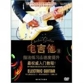 电吉他2:指法练习&速度提升(DVD)