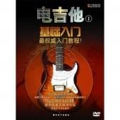 电吉他1:基础入门(DVD)