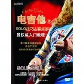 电吉他3:SOLO技巧&要点解析(DVD)