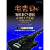 电吉他4:演奏技巧晋阶(DVD)