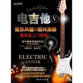 电吉他5:音乐风格&即兴演奏(DVD)