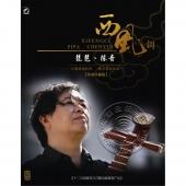 琵琶·陈音:西风词(CD)