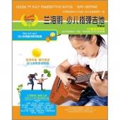 RockV兰海鹏少儿指弹吉他教程(DVD+配册)