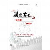 中国汉乐筝曲四十首:范玮卿古筝演奏(3CD)