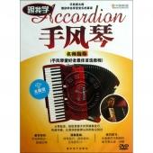 跟我学手风琴(DVD)水晶版