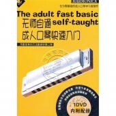 无师自通成人口琴快速入门(DVD+内附配册)