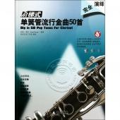 阶梯式单簧管流行金曲50首