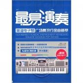最易演奏:简谱电子琴广场舞流行金曲荟萃