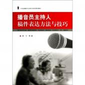 播音员主持人稿件表达方法与技巧(附光盘1张)——21世纪播音与主持艺术系列规划教材