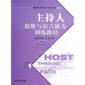 主持人思维与语言能力训练路径【修订版】——播音主持艺术技巧丛书