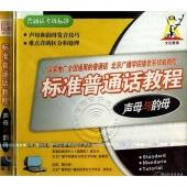 标准普通话教程:声母与韵母(VCD)