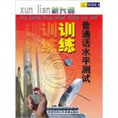 新大纲普通话水平测试训练(8VCD+配册)