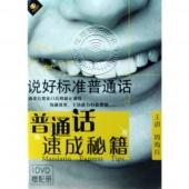 说好标准普通话:普通话速成秘籍(DVD+配册)