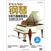 钢琴技巧提高教程(DVD)