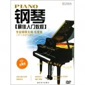 钢琴最佳入门教程(DVD)