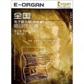 全国电子管风琴【双排键】考级作品集第二套乐曲1-5级(增订本)