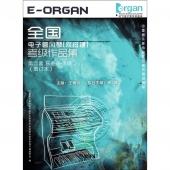 全国电子管风琴【双排键】考级作品集第二套乐曲6-8级(增订本)