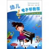 蓝天幼儿园指定教程:幼儿电子琴教程(附DVD光盘)——音乐家起步系列