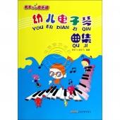 孩子们的音乐课:幼儿电子琴曲集