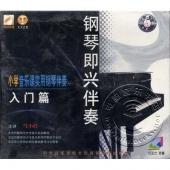 钢琴即兴伴奏:小学音乐课实用钢琴伴奏入门篇(2VCD)