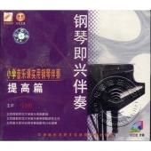 钢琴即兴伴奏:小学音乐课实用钢琴伴奏提高篇(3VCD)