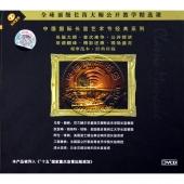 全球顶级长笛大师公开教学精选课(3VCD)