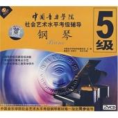 中国音乐学院社会艺术水平考级辅导:钢琴5级(2VCD)