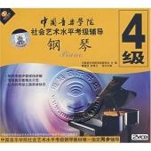 中国音乐学院社会艺术水平考级辅导:钢琴4级(2VCD)