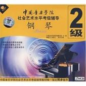 中国音乐学院社会艺术水平考级辅导:钢琴2级(2VCD)
