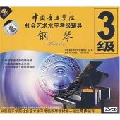中国音乐学院社会艺术水平考级辅导:钢琴3级(2VCD)