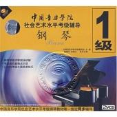 中国音乐学院社会艺术水平考级辅导:钢琴1级(2VCD)