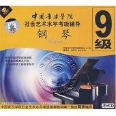 中国音乐学院社会艺术水平考级辅导:钢琴9级(3VCD)