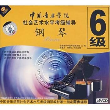 中国音乐学院社会艺术水平考级辅导:钢琴6级(3VCD)