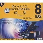 中国音乐学院社会艺术水平考级辅导:钢琴8级(3VCD)
