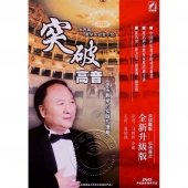 突破高音:声乐教学的实践与提高(女声篇+教学实验音乐会)全新升级版(DVD)